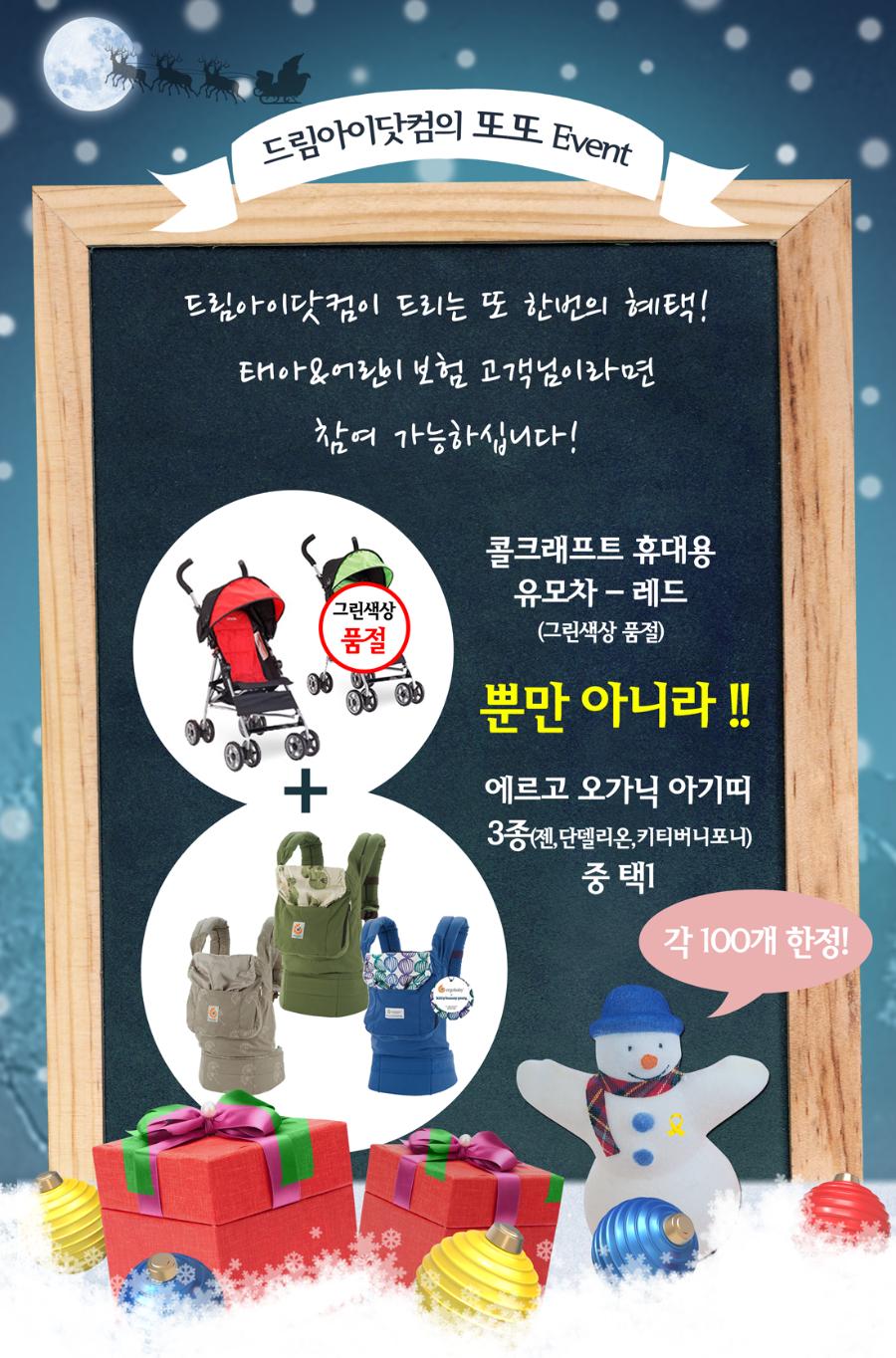 드림아이닷컴-17또또이벤그린품절.png