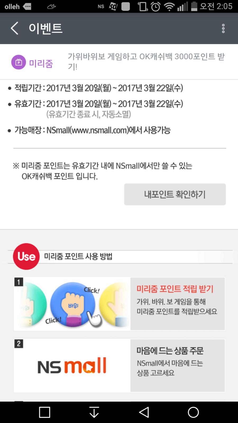 Screenshot_2017-03-21-02-05-00.png