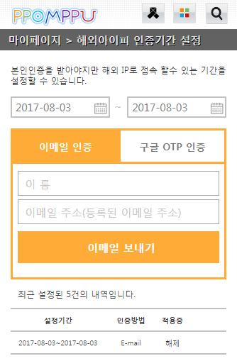 모바일_해외아이피로그인1.PNG