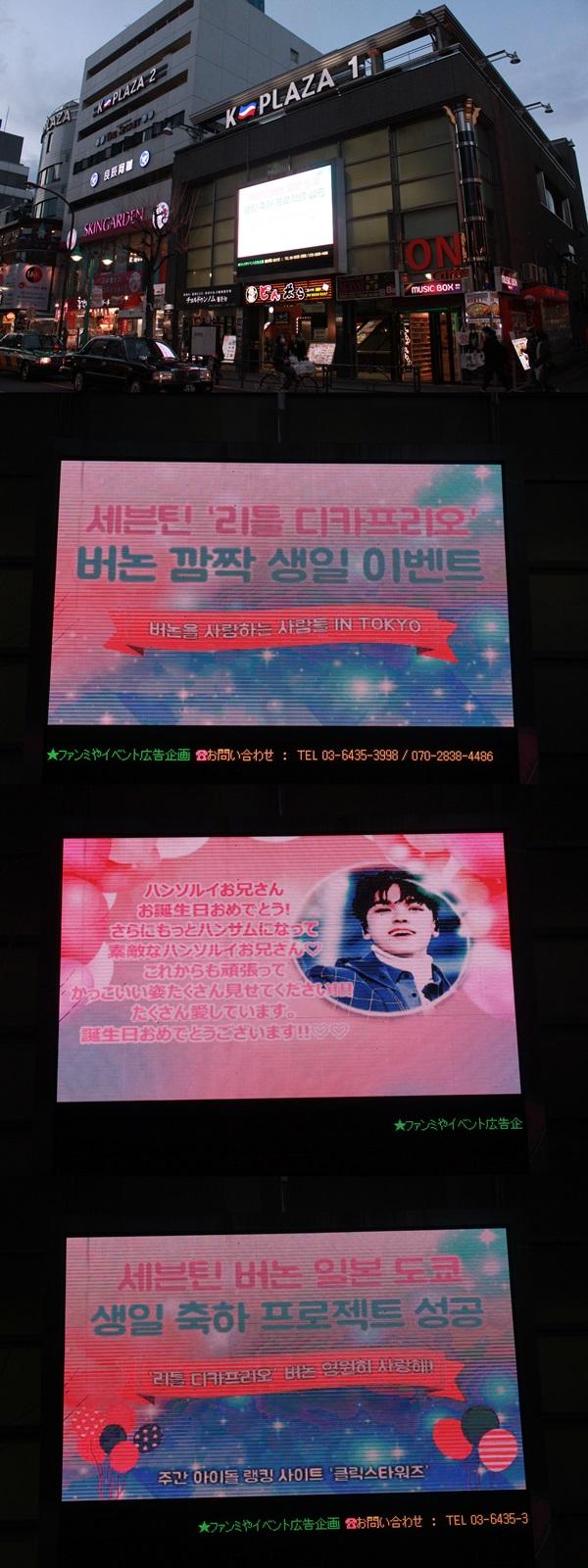 '클릭스타워즈'가 그룹 세븐틴 버논의 생일 전광판 인증 사진을 공개했다. 이 전광판은 일본 도쿄에 위치했다. /클릭스타워즈 제공