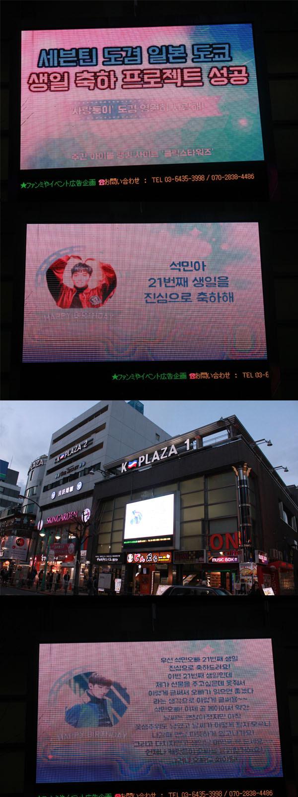 '클릭스타워즈'가 그룹 세븐틴의 도겸 생일 전광판을 공개했다. 이 전광판은 일본 도쿄 한류거리에서 상영 중이다. /클릭스타워즈 제공