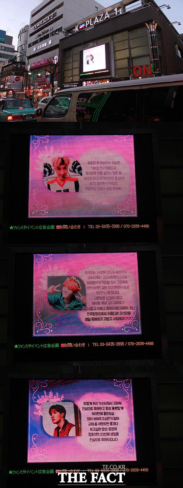 '클릭스타워즈'가 그룹 방탄소년단 제이홉의 생일을 축하하는 전광판을 공개했다. 도쿄 한류거리에서 오는 22일까지 상영될 예정이다. /클릭스타워즈 제공