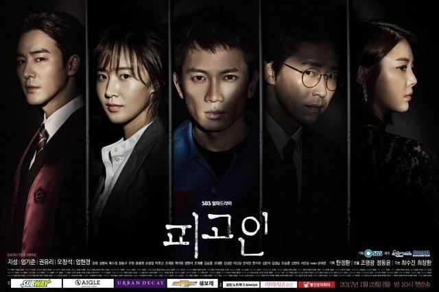 '피고인' 포스터. SBS 월화드라마 '피고인' 마지막회는 21일 오후 10시 방송 된다. /SBS 제공