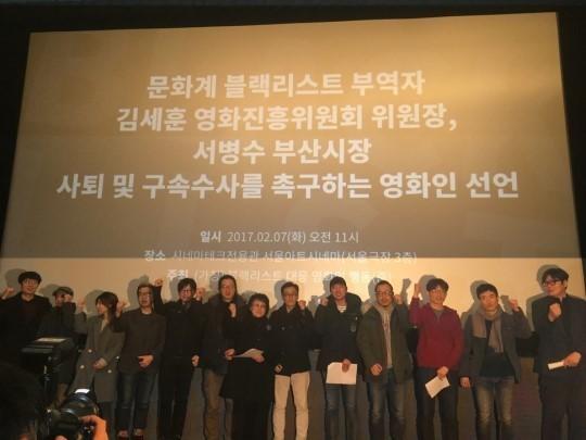 영화인 1052인은 지난달 7일 문화계 블랙리스트 부역자 김세훈 영화진흥위원회 위원장, 서병수 부산시장 사퇴 및 구속수사를 촉구하는 선언을 했다. /한국영화프로듀서조합 제공