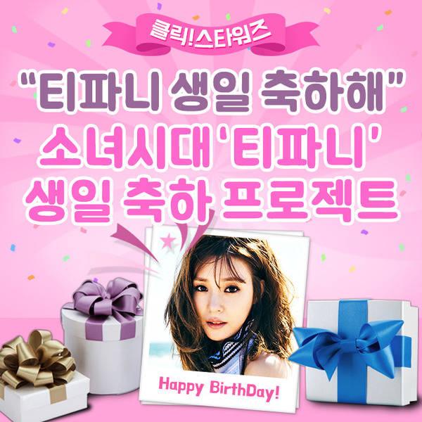 지난 14일 그룹 소녀시대 티파니의 생일 서포트가 오픈됐다. 이 서포트는 오는 30일까지 이어진다. /'클릭스타워즈-스타마켓' 코너 캡처