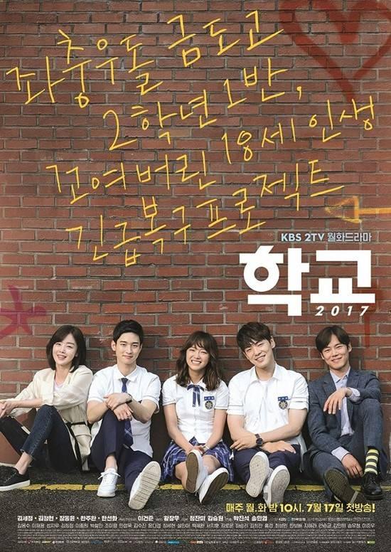 '학교 2017' 포스터. KBS2 새 월화드라마 '학교 2017'은 17일 오후 10시 첫 방송 된다. /학교2017 문전사, 프로덕션에이치 제공