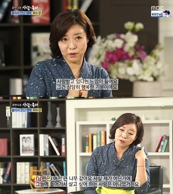 방송인 허수경은 13일 MBC 시사교양 프로그램 '휴먼다큐 사람이 좋다'에 출연해 이해영 교수와 행복한 결혼 생활을 자랑했다. /MBC '휴먼다큐 사람이 좋다' 방송 캡처